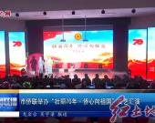 """市僑聯舉辦""""壯麗70年·僑心向祖國""""文藝匯演"""