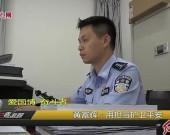 爱国情 奋斗者·黄富辉:用担当护卫平安