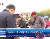 漳平西園:法制宣傳進集鎮 掃黑除惡共參與
