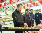 (新春走基层)永定:多措并举 保障春节期间市场商品供应