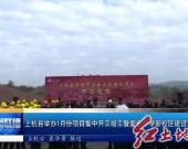 上杭縣舉辦1月份項目集中開工竣工暨紫金中學新校區建設項目開工儀式