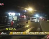 新罗交警:开展夜间交通违法行为整治