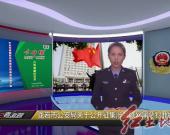 龍巖市公安局關于公開征集涉互聯網黑惡犯罪線索的通告