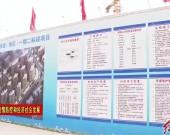 华龙社区改造一期安置房建设项目:紧抓民生工程建设不放松