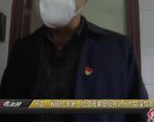 永定:省直机关第二批支援基层服务队员为合溪敬老院防疫献力