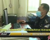 连城城关所:防控维稳两手抓 筑牢疫情平安网