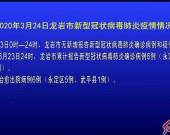2020年3月24日龙岩市新型冠状病毒肺炎疫情情况
