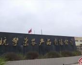 """上杭县南阳镇:""""扶贫车间""""复工忙脱贫增收有保障"""