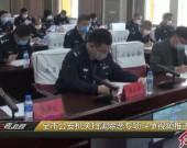 全市公安機關掃黑除惡專項斗爭視頻推進會召開