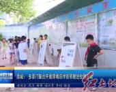 連城:多部門聯合開展禁毒反詐反邪教進校園活動