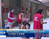 """新罗松涛社区:""""端午""""防疫措施不松懈 守护居民平安健康"""