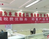 """上杭税务:强化党建引领 服务""""六稳""""""""六保"""""""