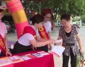 漳平市開展打擊非法集資宣傳活動