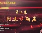 闽西红色文化系列微视频 第二集 问道协成店