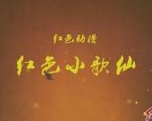 红色动漫 红色小歌仙张锦辉
