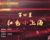 闽西红色文化系列微视频 第四集 红色小上海