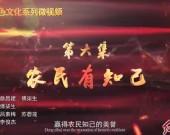 闽西红色文化系列微视频 第六集 农民有知己