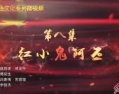 闽西红色文化系列微视频 第八集 红小鬼阿丕