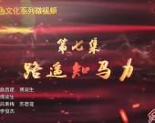 闽西红色文化系列微视频  第七集 路遥知马力