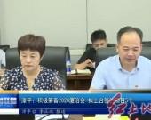 漳平:积极筹备2020厦洽会 拟上台签约项目5个