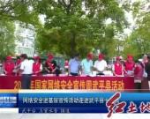 网络安全进基层宣传活动走进武平县十方镇