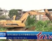 新罗区曹溪片区对浮蔡棚改项目开展清表交地行动