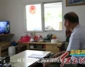 """""""幸福来敲门""""系列微视频  陈周炎户脱贫故事 ——飘扬在心中的那一面国旗"""