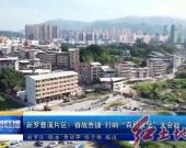"""新罗曹溪片区:首战告捷 打响""""百日攻坚""""大会战"""