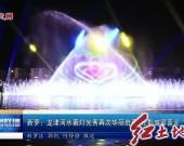 新罗:龙津河水幕灯光秀再次华丽启幕 光影盛宴喜迎