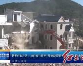 新罗红坊片区: 对红炭山住宅1号地块项目内房屋建筑进行保护性拆除