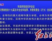 市政府黨組召開會議 學習貫徹黨的十九屆五中全會和省委、市委常委會(擴大)會議精神