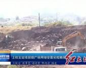 上杭北站項目前廣場用地全面完成騰房工作