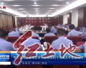 市公安局黨委傳達學習宣傳貫徹黨的十九屆五中全會精神