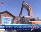 新罗雁石镇:加快推进龙雁大道二期道路项目房屋征收工作