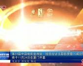 第33屆中國電影金雞獎·脫貧攻堅主題影展暨八閩巡展活動將于11月24日在廈門開幕