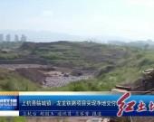 上杭县临城镇:龙龙铁路项目实现净地交付