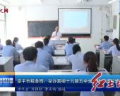 漳平市稅務局:舉辦貫徹十九屆五中全會精神讀書班活動