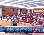 李建成到新羅區宣講黨的十九屆五中全會精神