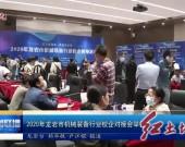 2020年龍巖市機械裝備行業校企對接會舉行