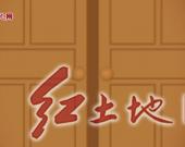 """""""幸福来敲门""""系列微视频 """"学以致用助力家乡脱贫""""——江澄渊的脱贫故事"""