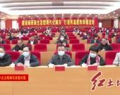 學習貫徹黨的十九屆五中全會精神龍巖市委宣講團新羅專場報告會舉行
