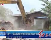 漳平:福满北路西侧收储项目重点征拆全面完成