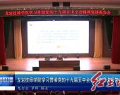 龍巖技師學院學習貫徹黨的十九屆五中全會精神宣講報告會舉行