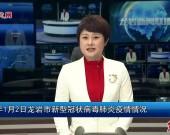2021年1月2日龙岩市新型冠状病毒肺炎疫情情况