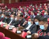 市政协五届五次会议举行第二次全体会议