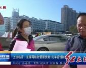 上杭临江:发挥网格化管理优势 扎牢疫情防控网