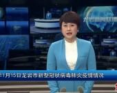 2021年1月15日龙岩市新型冠状病毒肺炎疫情情况