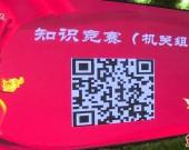 """漳平:举办党的十九届五中全会精神及打造""""产城人""""融合发展示范区知识竞赛"""