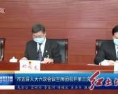 市五届人大六次会议主席团召开第三次会议