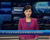 2021年1月7日龙岩市新型冠状病毒肺炎疫情情况